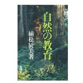 新品本/自然の教育 植松辰美/著
