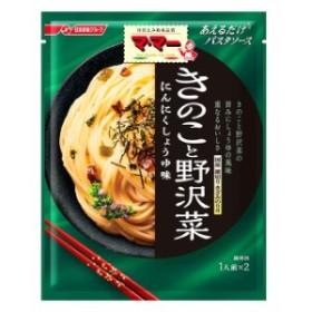 マ・マー あえるだけパスタソース きのこと野沢菜