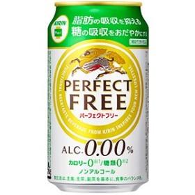 キリン パーフェクトフリー ノンアルコール ビールテイスト飲料 350ml×24缶 1ケース