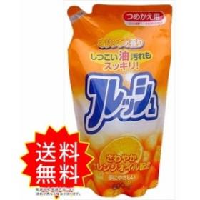 オレンジオイル配合フレッシュ詰替 ロケット石鹸 食器用洗剤 通常送料無料