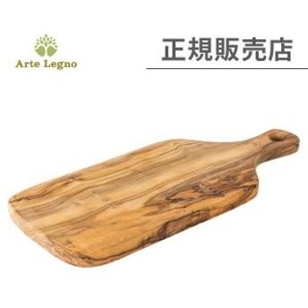 [あす着] アルテレニョ Arte Legno カッティングボード オリーブウッド イタリア製 PL099.3 Taglieri まな板 木製 ナチュラル アルテレ