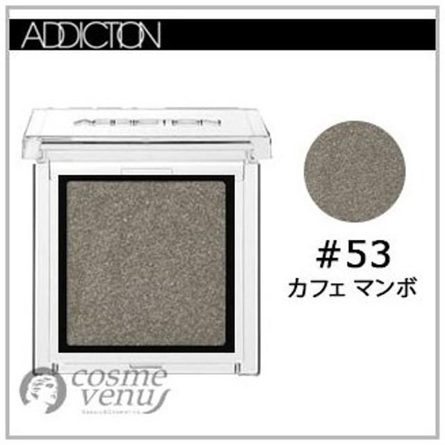 ADDICTION アディクション ザ アイシャドウ #053 カフェ マンボ 1g /ゆうパケット