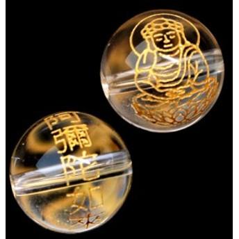 金彫り 両面 水晶守護神 粒売り 1個 10mm 阿弥陀如来 1個 〔I9-8-10m〕