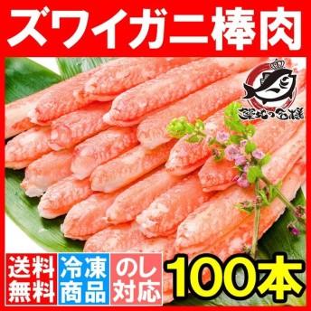 ずわいがに ズワイガニ 棒肉 1.5kg 20本入り ×5パック 合計100本 (かに カニ 蟹) むき身 ポーション ボイル 冷凍