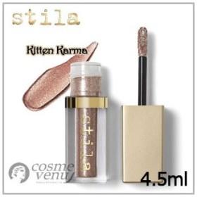STILA スティラ グリッター&グロウ リキッド アイシャドウ #Kitten Karma 4.5ml /ゆうパケット