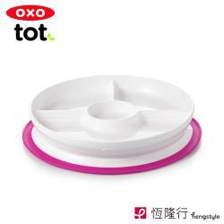 【OXO】 tot 好吸力分隔餐盤-莓果粉(原廠公司貨)