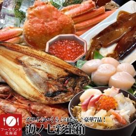 ズワイガニに イクラ ホタテ イカなどが入った海鮮福袋 海ノ七彩宝箱 冷凍 セット 詰め合わせ ずわいがに かに カニ