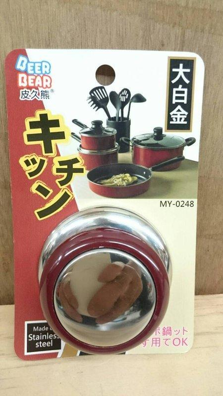 【八八八】e網購~【大白金鍋蓋頭MY-0248】珠頭 鍋蓋把手