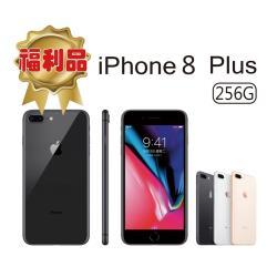 【福利品】 Apple iPhone 8 Plus 256GB 5.5吋 智慧手機  贈全新配件+玻璃貼+保護殼