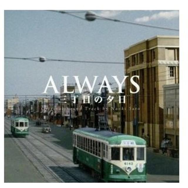 ALWAYS 三丁目の夕日 O.S.T/(オリジナル・サウンドトラック),佐藤直紀(音楽)