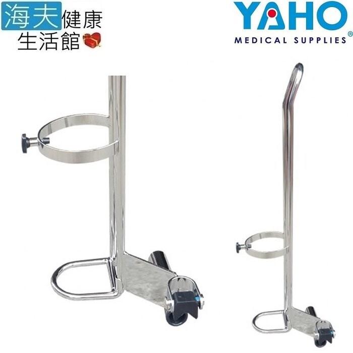 海夫健康生活館耀宏 輪椅氧氣鋼瓶架(yh117-4)