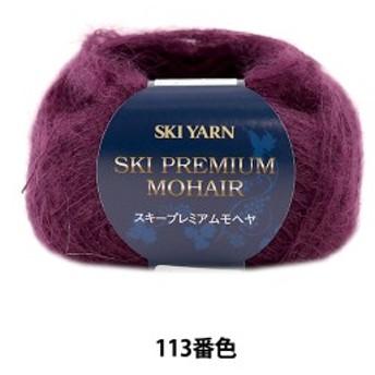 秋冬毛糸 『SKI PREMIUM MOHAIR(スキープレミアムモヘヤ) 113番色』 SKIYARN スキーヤーン