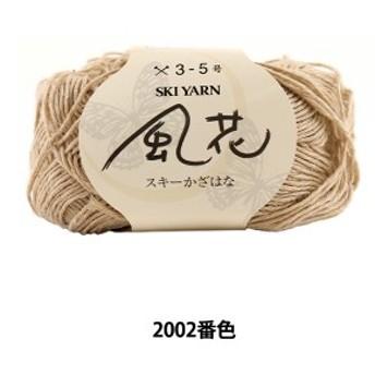 秋冬毛糸 『スキー風花(スキーかざはな) 2002番色』 SKIYARN スキーヤーン