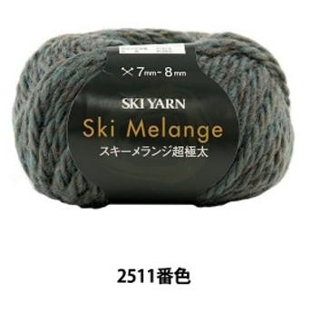 秋冬毛糸 『Ski Melange(スキーメランジ超極太) 2511番色』 SKIYARN スキーヤーン