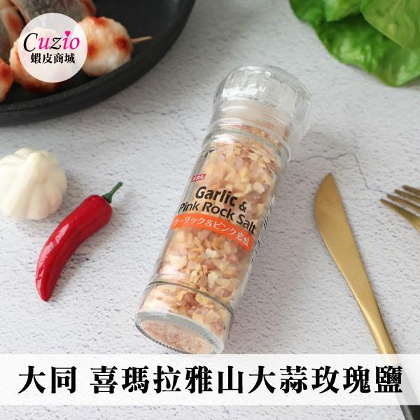 日本 大同 喜瑪拉雅山大蒜玫瑰鹽 70g
