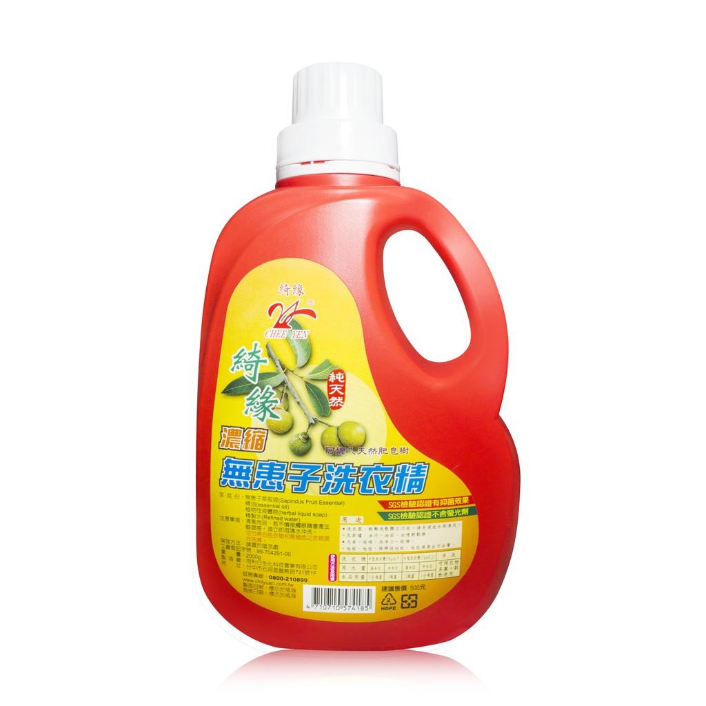 綺緣-潔淨無患子洗衣精2kg(1瓶+8包)組
