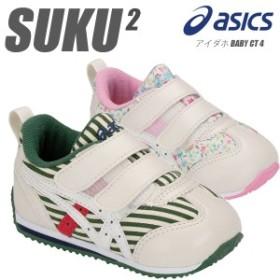 即納可★ 【asics】アシックス すくすく スクスク アイダホBABY CT 4 ベビーシューズ キッズ 子供靴 TUB167