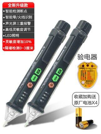 易耐特非接触式测电笔家用线路检测试电笔感应电笔断路检测验电笔
