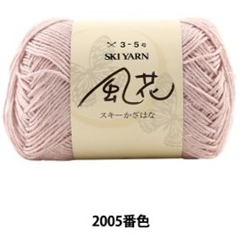 秋冬毛糸 『スキー風花(スキーかざはな) 2005番色』 SKIYARN スキーヤーン