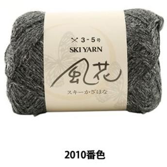 秋冬毛糸 『スキー風花(スキーかざはな) 2010番色』 SKIYARN スキーヤーン