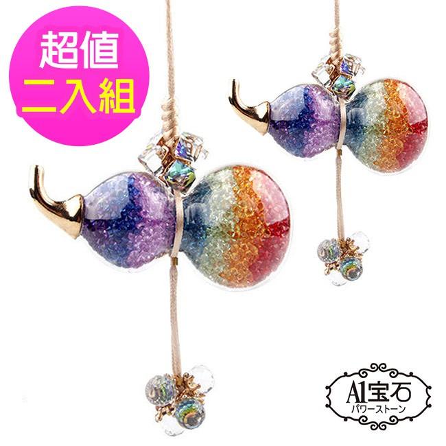 【A1寶石】七脈輪葫蘆吊飾/掛飾-晶鑽水晶居家風水化煞開運寶物(超值2入組)