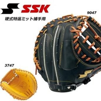 即納可★ 【SSK】エスエスケイ 硬式 キャッチャーミット 特選ミット 捕手用 SPM120