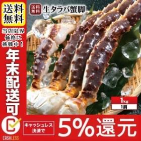 【送料無料】タラバガニ 1kg 1肩 生たらば蟹 加熱用