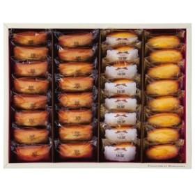 【内祝い お歳暮 お菓子 ギフト・1個から名入れ可】アンリ・シャルパンティエ フィナンシェ&マドレーヌ詰合せ(お名入れ) <納期約10~1