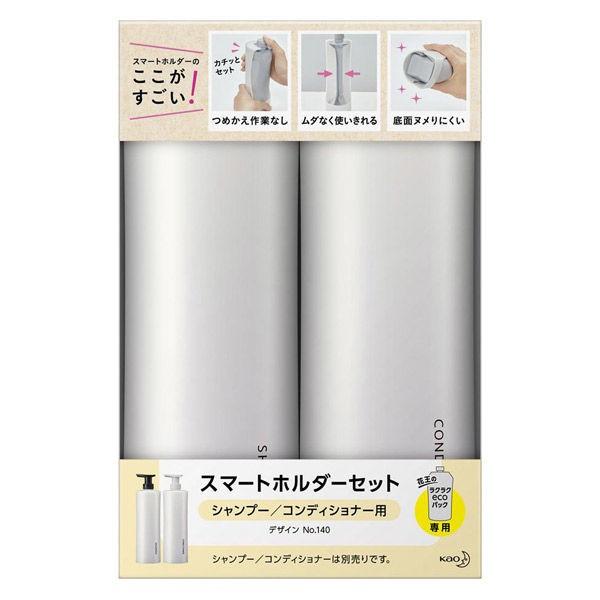 Smart Holder 簡約素色系列 智慧填裝組合 洗髮/潤髮 白色 環保 E526900 [台灣蝦皮獨家]