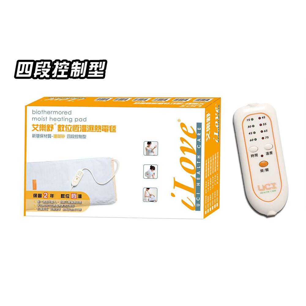 艾樂舒 數位恆溫濕熱電毯(未滅菌) uc-390 14x27 (大尺寸/腰背適用)