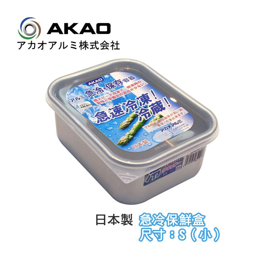 周年慶特價akao急冷保鮮盒 鋁製解凍盒1.2l-深型s(小)-日本製651025