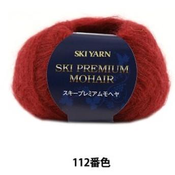 秋冬毛糸 『SKI PREMIUM MOHAIR(スキープレミアムモヘヤ) 112番色』 SKIYARN スキーヤーン