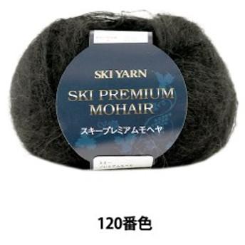 秋冬毛糸 『SKI PREMIUM MOHAIR(スキープレミアムモヘヤ) 120(黒)番色』 SKIYARN スキーヤーン