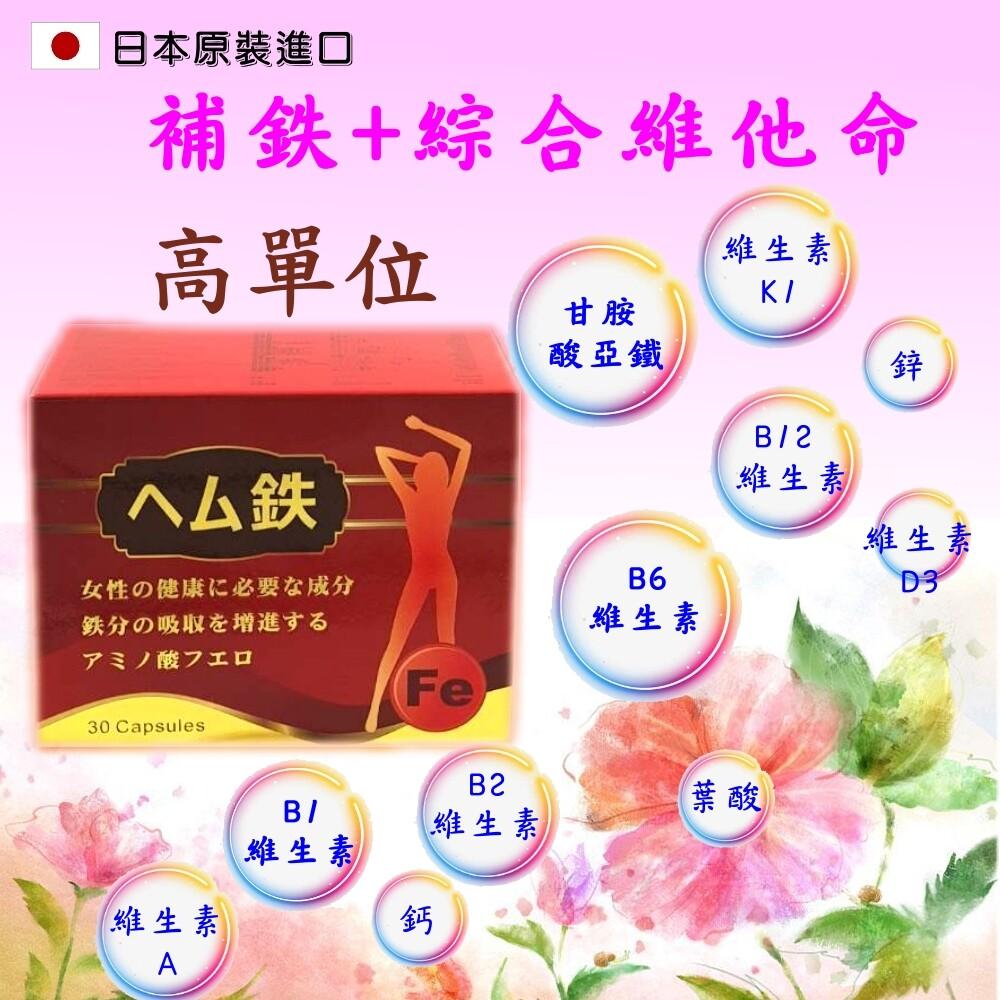 上辰日本原裝進口-高單位補鐵+綜合維他命30粒/盒(厶鉄)