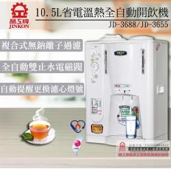 晶工牌 10.5L省電科技溫熱全自動開飲機 JD-3688(飲水機/開飲機/淨水機)(台灣製造)