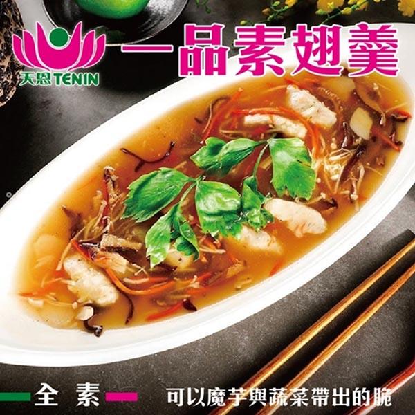 【滿999免運-天恩素食】一品素翅羹(550g±10%/盒)