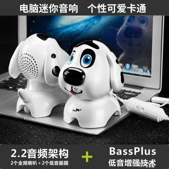 臺式電腦音響筆記本迷你USB有線小音箱低音炮家用手機一對裝影響  聖誕節全館免運