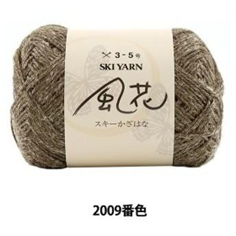 秋冬毛糸 『スキー風花(スキーかざはな) 2009番色』 SKIYARN スキーヤーン