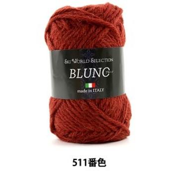 秋冬毛糸 『BLUNO(ブルーノ) 511番色』 SKIYARN スキーヤーン