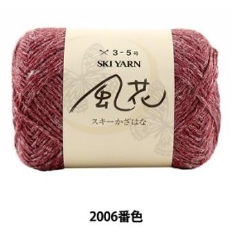 秋冬毛糸 『スキー風花(スキーかざはな) 2006番色』 SKIYARN スキーヤーン
