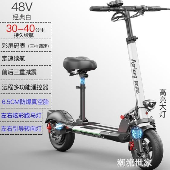 阿爾郎折疊代駕電動滑板車成人迷你電動車自行車兩輪代步車電瓶車MBS  全館免運