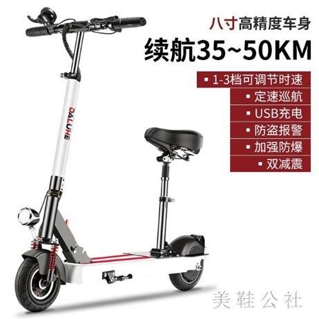 電動滑板車代駕踏板電瓶車迷你小型便攜成年人折疊代步車 CJ4441  全館免運