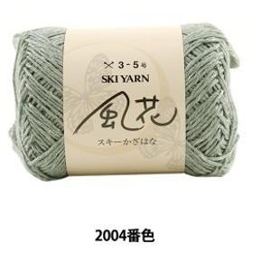 秋冬毛糸 『スキー風花(スキーかざはな) 2004番色』 SKIYARN スキーヤーン