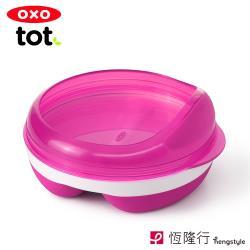 【OXO】 tot 副食品分隔碗-莓果粉(原廠公司貨)