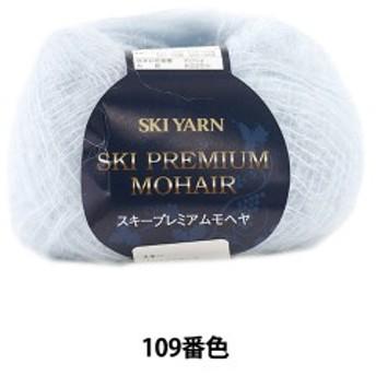 秋冬毛糸 『SKI PREMIUM MOHAIR(スキープレミアムモヘヤ) 109番色』 SKIYARN スキーヤーン