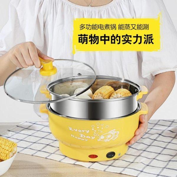 多功能家用小型火鍋宿舍電煮鍋1-2人學生電熱煮面鍋迷你插電小鍋