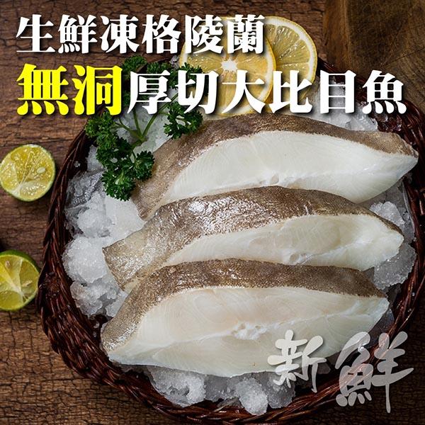 【海肉管家】野生鮮凍格陵蘭無洞厚切大比目魚x3片(300g±10%/片)