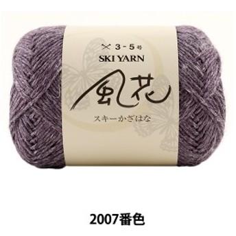秋冬毛糸 『スキー風花(スキーかざはな) 2007番色』 SKIYARN スキーヤーン