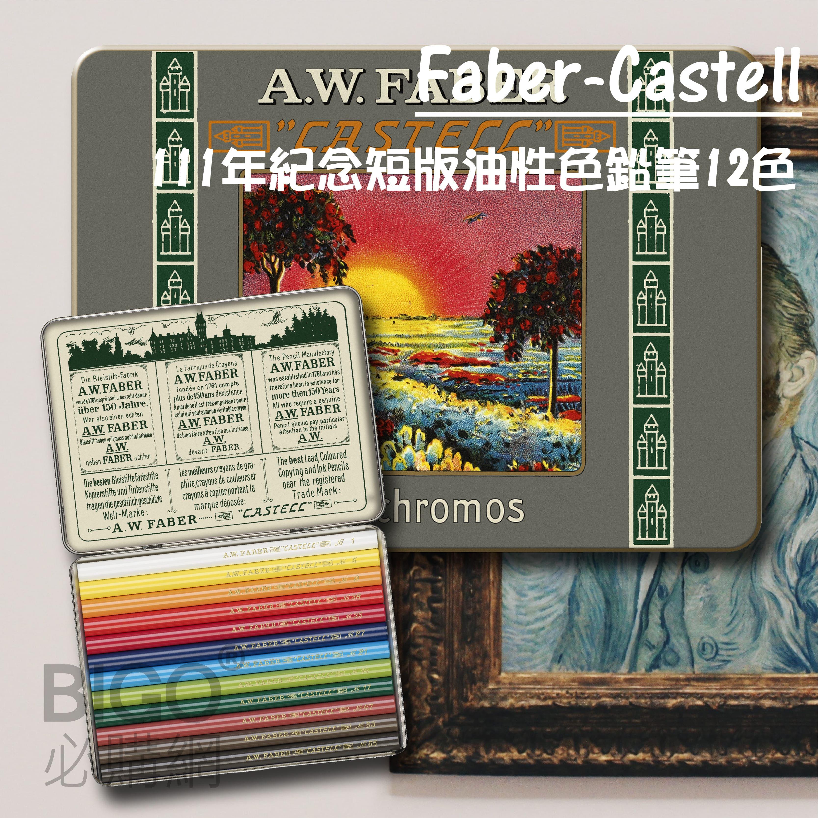 #色鉛筆,#油性,#輝伯,#FaberCastell,#德國