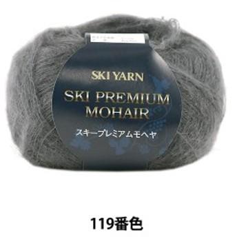 秋冬毛糸 『SKI PREMIUM MOHAIR(スキープレミアムモヘヤ) 119番色』 SKIYARN スキーヤーン